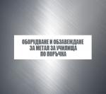 Метални групови закачалки за училища по клиентска заявка